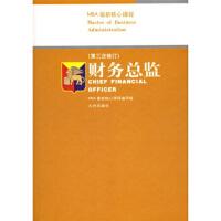 MBA核心课程:财务总监(第3次修订),MBA*核心课程编译组,九洲图书出版公司,9787801147196【新书店