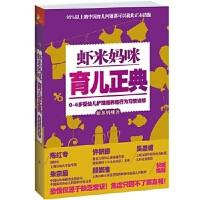 虾米妈咪育儿正典 虾米妈咪,凤凰联动 江苏科学技术出版社 9787553731018