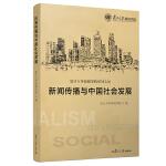 新闻传播与中国社会发展