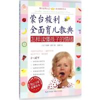 怎样读懂孩子的情绪(1-10岁)/蒙台梭利全面育儿教典