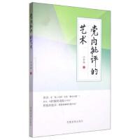 【二手书8成新】党内批评的艺术 江金权 党建读物出版社