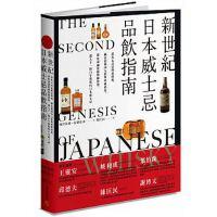 【预售】进口原版繁体中文图书《新世�o日本威士忌品�指南》深度走�L品牌蒸�s�S, �品超�^50支�典珍稀酒款, ��你�J�R��