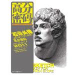 高分密码――石膏头像,刘长海,重庆出版社,9787229027438