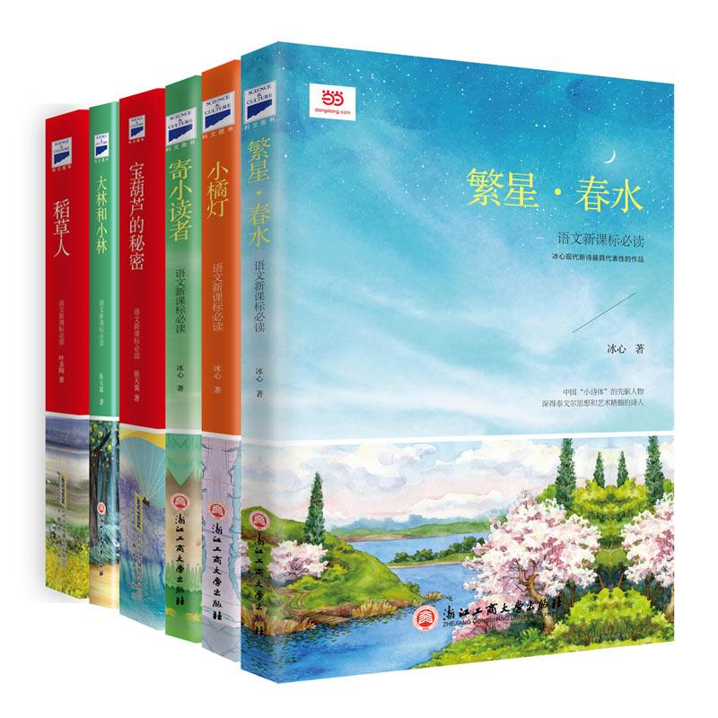 语文新课标必读(二):中国儿童文学经典(全6册:繁星·春水+小橘灯+寄小读者+宝葫芦的秘密+大林和小林+稻草人) 读一本好书,让孩子自己长大