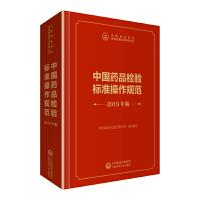 中检院 中国食品药品检验检测技术系列丛书:中国药品检验标准操作规范 2019年版