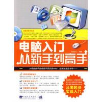 【二手书8成新】电脑入门从新手到高手(附 杰诚文化著 中国青年出版社