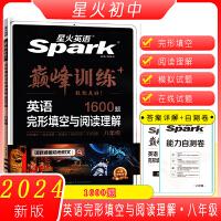2020版 星火英语Spark �p峰训练 八年级完形填空与阅读理解 220篇大题量