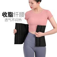束腰带瘦身收腹塑腰男女运动健身腰带护腰产后束缚绑带透气