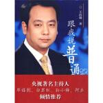 跟我说普通话(附CD光盘1张),王浩瑜,中国传媒大学出版社,9787811277548