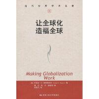 让全球化造福全球(当代世界学术名著)(诺贝尔经济学奖得主力作),(美)斯蒂格利茨,雷达,朱丹,李有根,谢亚凡 校,中国