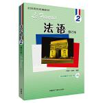法语(2)(修订本)(配MP3)(18新)