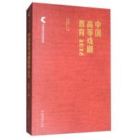 【正版二手书9成新左右】中国高戏剧教育2016 谭霈生 文化艺术出版社