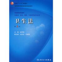 【正版二手书9成新左右】卫生法(三版//规划 赵同刚 人民卫生出版社