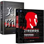 美国陷阱+21世纪的定位 全球经济套装2册 艾・里斯 皮耶鲁齐 中信出版社 管理 定位之父重新定义[定位}当华为等中国