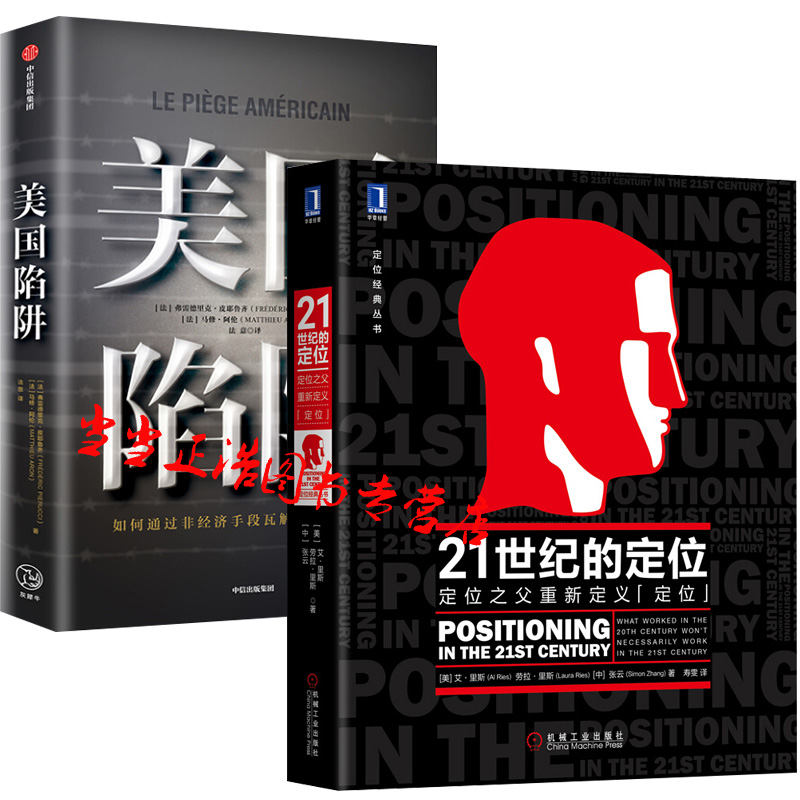 美国陷阱+21世纪的定位 全球经济套装2册 艾·里斯 皮耶鲁齐 中信出版社 管理 定位之父重新定义[定位}当华为等中国高科技核心企业成为下一个围猎目标,我们怎么办