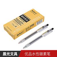 晨光中性笔0.5mm黑色优品按动水笔签字笔(12支/盒)