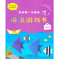 我的本趣味折纸游戏书:提高篇,(韩)苹果蜂著,陈爱丽,浙江教育出版社,9787533889722