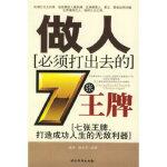 做人必须打出去的7张,施伟,谢凯军,中国华侨,9787802221161