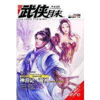 今古传奇・武侠月末(2012.04 月末版)VOL.319
