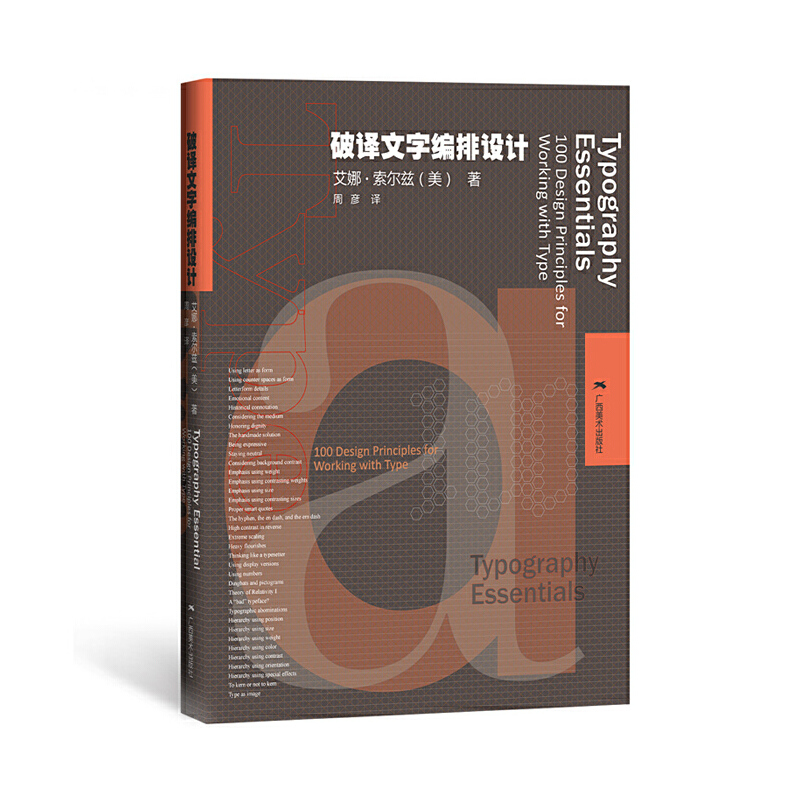 美国视觉设计学院用书——破译文字编排设计
