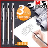晨光自动铅笔0.7mm金属低重心活动铅笔MP1001儿童小学生写字用绘图绘画美术hb笔芯铅可爱0.5mm自动笔
