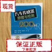 【旧书二手书9成新】汽车传感器原理与检测200问 宋年秀 刘超 中国电力出版社9787508380483