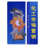 【旧书二手书9成新】化工市场营销(周小柳) 周小柳,黎奇,周卉著 9787122051653 化学工业出版社