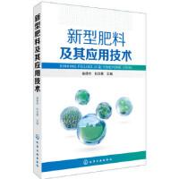 [95新正版二手旧书] 新型肥料及其应用技术