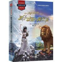 狮子女巫和魔衣橱/纳尼亚传奇,C.S.路易斯 著 高妍 译,天津人民出版社