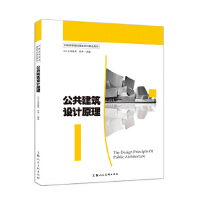 公共建筑设计原理---中国高等院校建筑学科精品教材-W,[日] 北田静男 周伊,上海人民美术出版社,978753229