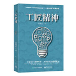 工匠精神(,郭峰民,电子工业出版社,9787121293740
