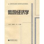 微观经济学,石良平,高等教育出版社,9787040237511【正版图书 品质保证】