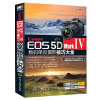 Canon EOS 5D Mark Ⅳ单反摄影技巧大全 佳能EOS 5D MarkⅣ单反摄影从入门到精通 摄影器材教材