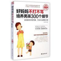 好妈妈不打不骂培养男孩300个细节 育儿书籍父母应读 家庭教育孩子的书籍 正面管教好妈妈胜过好老师如何说孩子才会听