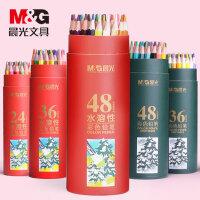 晨光24色彩色铅笔彩铅绘画水溶性套装专业画笔彩笔儿童幼儿园72色手绘初学者36色