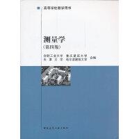 【二手书8成新】测量学(第四版 合肥工业大学 等合编 中国建筑工业出版社