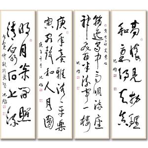 中国书法家协会代主席、中国文联副主席 沈鹏 精品《书法四条屏》DW97