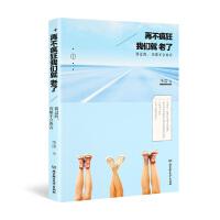 再不疯狂我们就老了错过的你都不会再有李雷著容颜老去除了生死都是小事北京理工大学出版社正版图书籍
