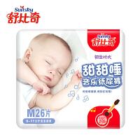 舒比奇甜甜睡纸尿裤小包装M码26片 超薄干爽婴儿纸尿裤尿不湿 电商特惠装
