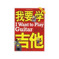 【旧书二手书9成新】我要学吉他(中学生版)