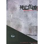 死亡直播 麦洁 国际文化出版公司 9787801736116