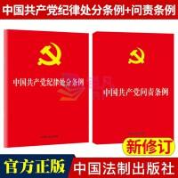 中国纪律处分条例+中国问责条例 32开单行本(新修订) 法律出版社