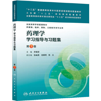 药理学学习指导与习题集(第三版/本科临床配套)