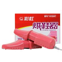 彩虹暖鞋宝烘鞋器干鞋机冬季干鞋器烘干机烤鞋器暖鞋器 伸缩型 Q8103