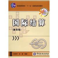 【旧书二手书九成新】《国际结算(第四版)》苏宗祥,徐捷,中国金融出版社'