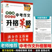 浙江省3年中考作文升格策略新版中学生初三作文大全满分作文