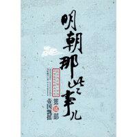 明朝那些事儿 第五部:帝国飘摇,当年明月,中国友谊出版公司【质量保障放心购买】