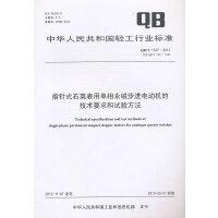 指针式石英表用单相永磁步进电动机的技术要求和试验方法(QB/T 1537-2012)