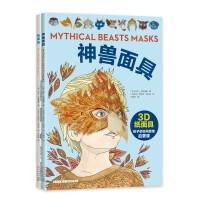 面具变变变(含2本书,赠20片装亲子拼图一幅)