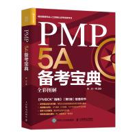 PMP 5A备考宝典 2020年新版考试大纲 PMBOK指南第6版 项目管理 pmp项目管理 pmp考试 项目管理书籍